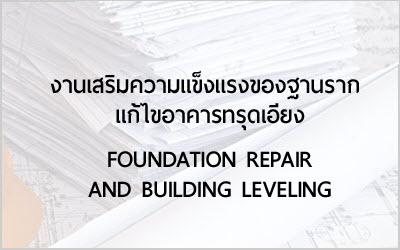 งานเสริมความแข็งแรงของฐานราก แก้ไขอาคารทรุดเอียง ยกบ้าน ยกตึก