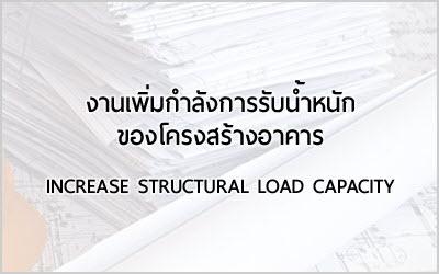 งานเพิ่มกำลังการรับน้ำหนักของโครงสร้างอาคาร